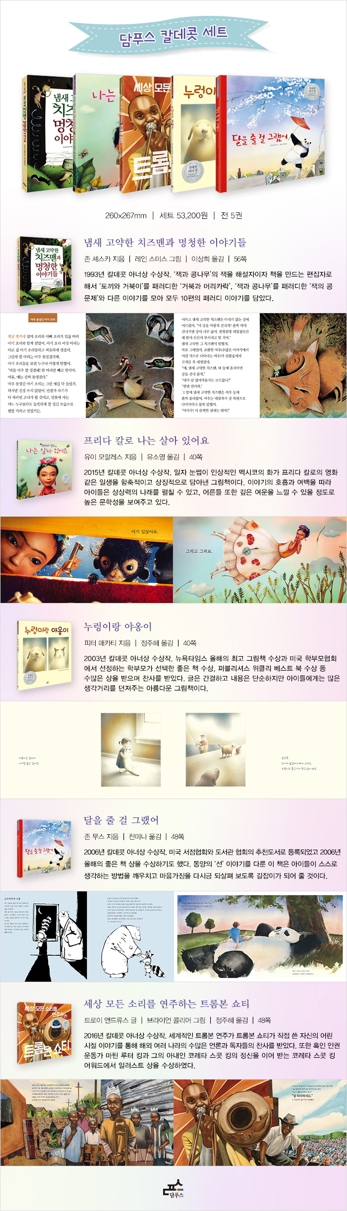 담푸스 칼데콧 수상작 세트(양장본 HardCover)(전5권) 도서 상세이미지