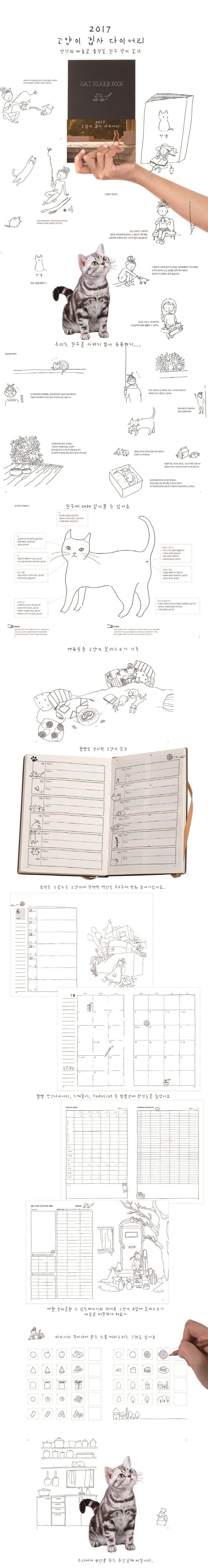 Cat Diary Book(고양이 집사 다이어리)(2017)(양장본 HardCover) 도서 상세이미지