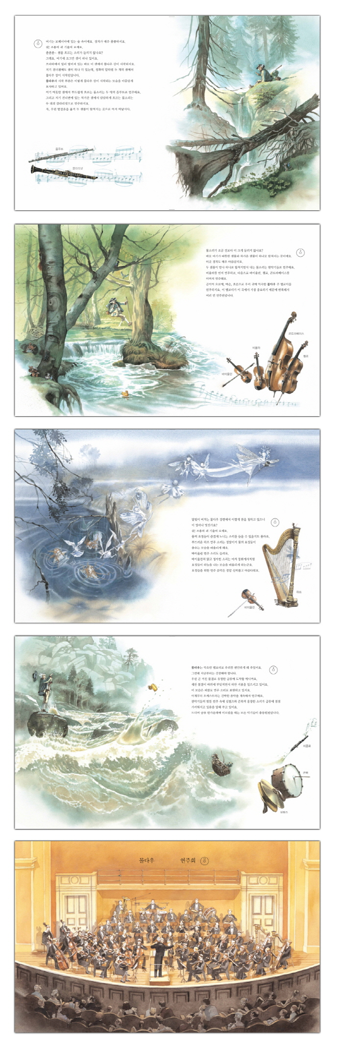몰다우(CD1장포함)(주니어북스 음악동화 3)(양장본 HardCover) 도서 상세이미지