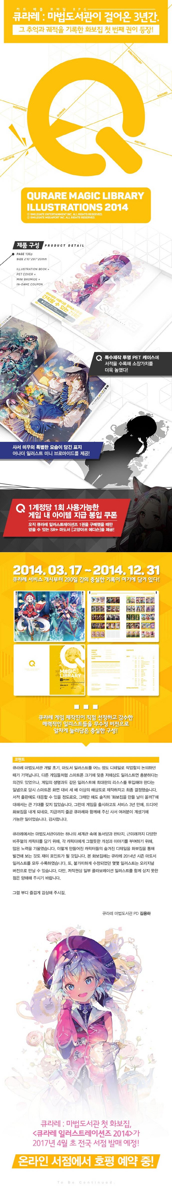 큐라레 일러스트레이션즈(2014) 도서 상세이미지