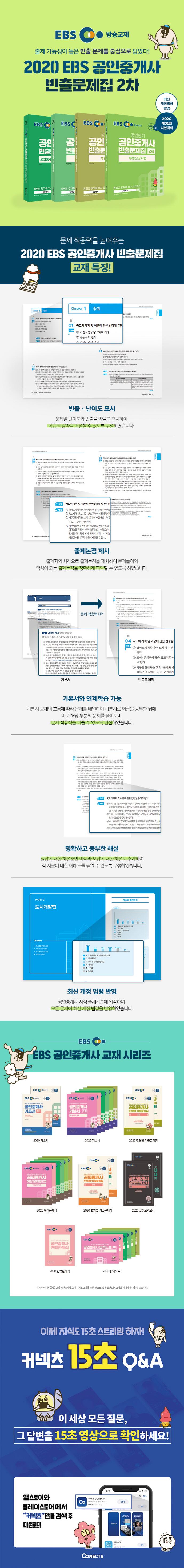 공인중개사법령 및 중개실무 빈출문제집(공인중개사 2차)(2020)(EBS 공인단기) 도서 상세이미지