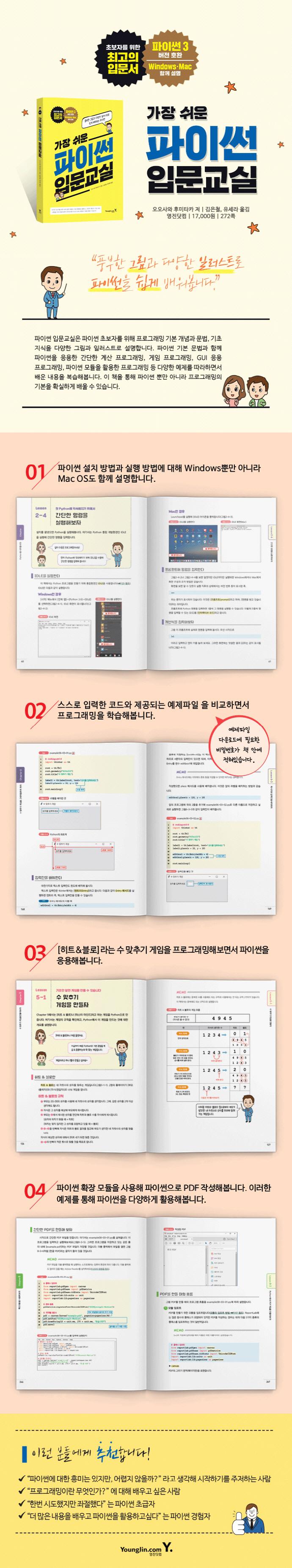 파이썬 입문교실(가장 쉬운) 도서 상세이미지