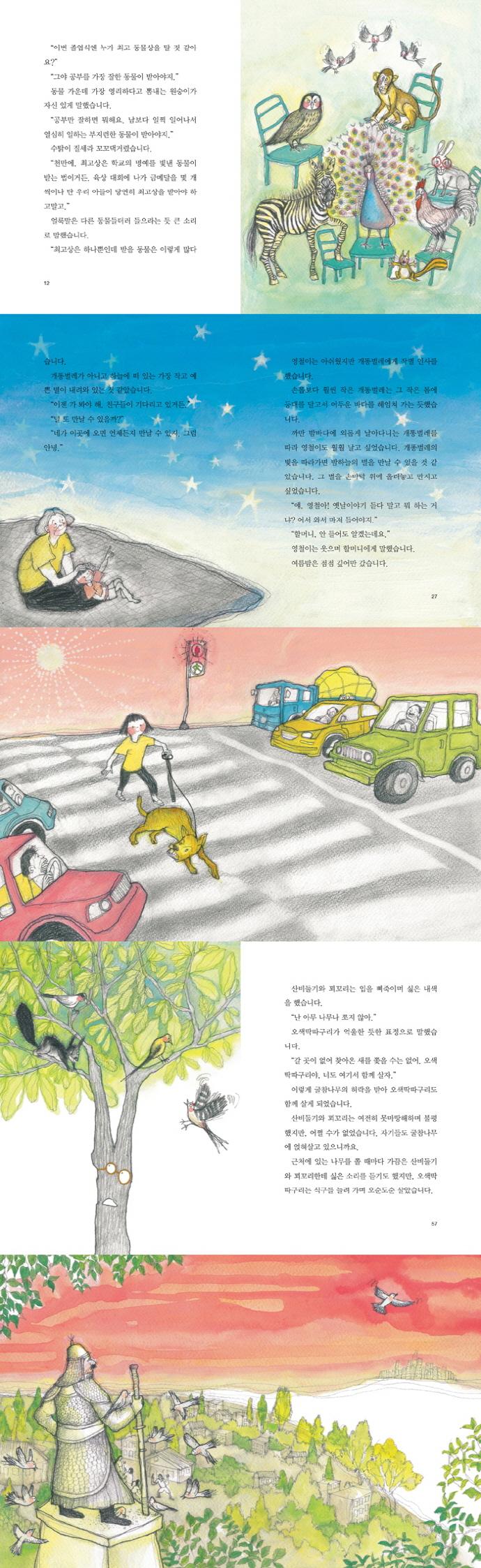 굴참나무와 오색딱따구리(사계절 저학년문고 3) 도서 상세이미지