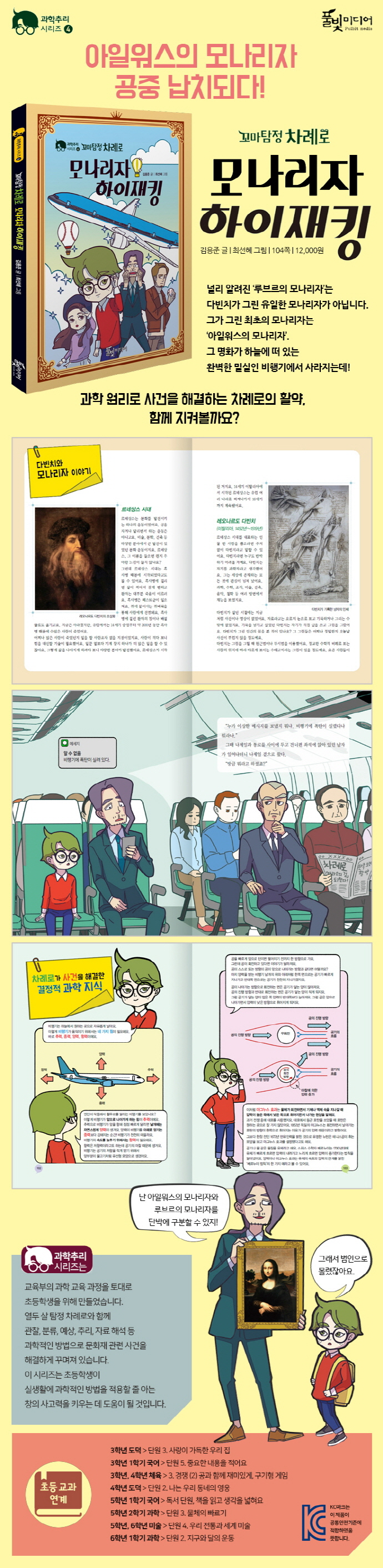 꼬마탐정 차례로: 모나리자 하이재킹(과학추리 시리즈 4) 도서 상세이미지