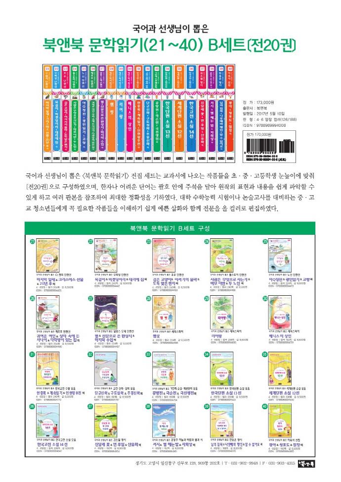 북앤북 문학읽기 B세트(국어과 선생님이 뽑은)(양장본 HardCover)(전20권) 도서 상세이미지