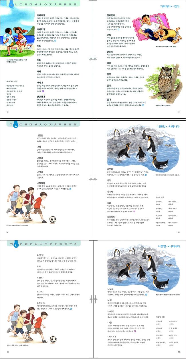 나의 첫 국어사전(양장본 HardCover) 도서 상세이미지
