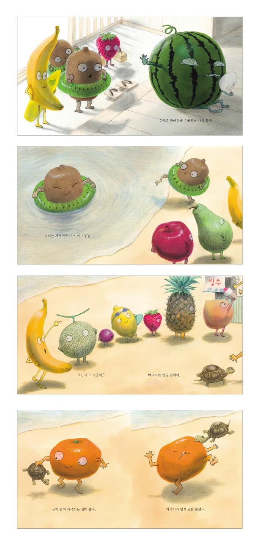 과일이 최고야(바람 그림책 7)(양장본 HardCover) 도서 상세이미지