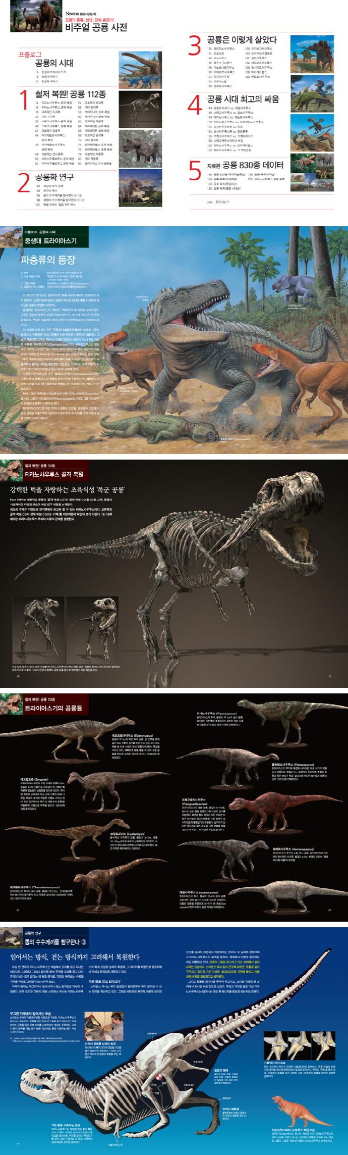 비주얼 공룡 사전 도서 상세이미지