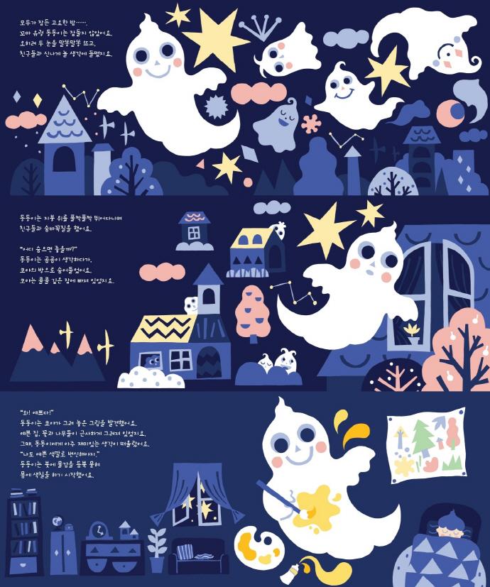 한밤중 물감 놀이(춤추는 카멜레온)(양장본 HardCover) 도서 상세이미지