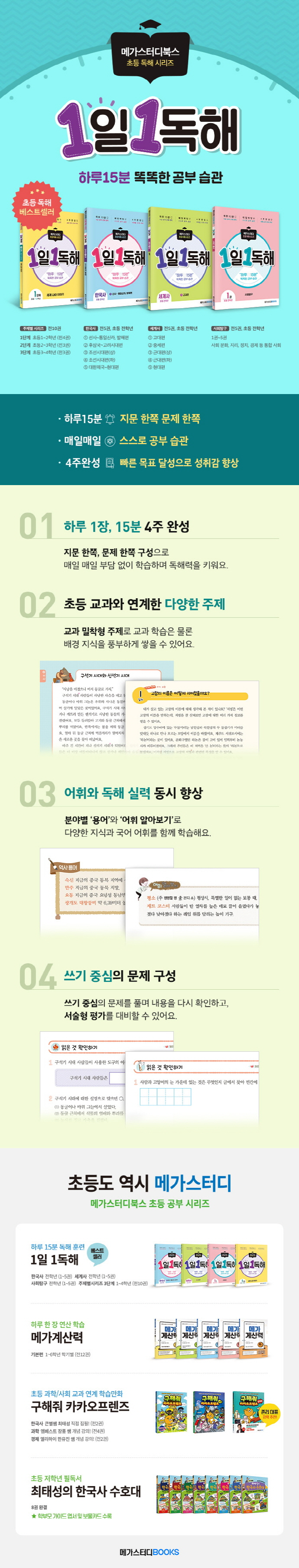 1일 1독해 한국사. 2: 후삼국~고려시대편(메가스터디 초등 독해 시리즈) 도서 상세이미지
