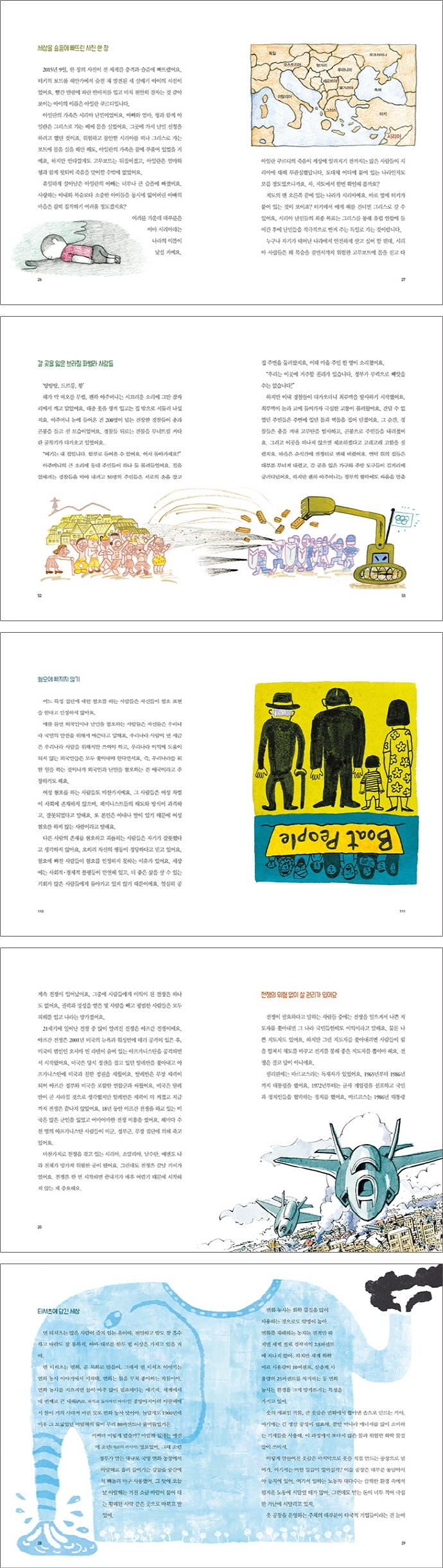 세계 시민 수업 1~10권 세트(세계 시민 수업)(전10권) 도서 상세이미지