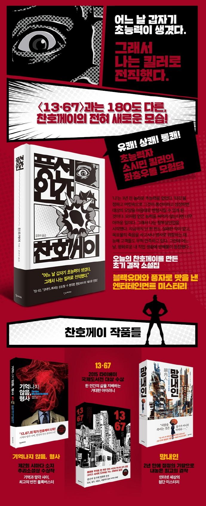 풍선인간(양장본 HardCover) 도서 상세이미지