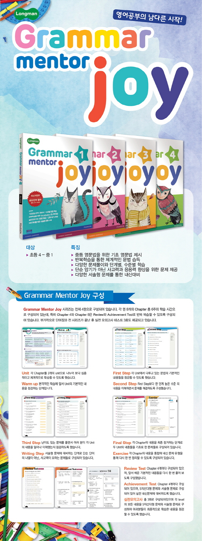 Grammar Mentor Joy. 1(Longman)(개정판) 도서 상세이미지