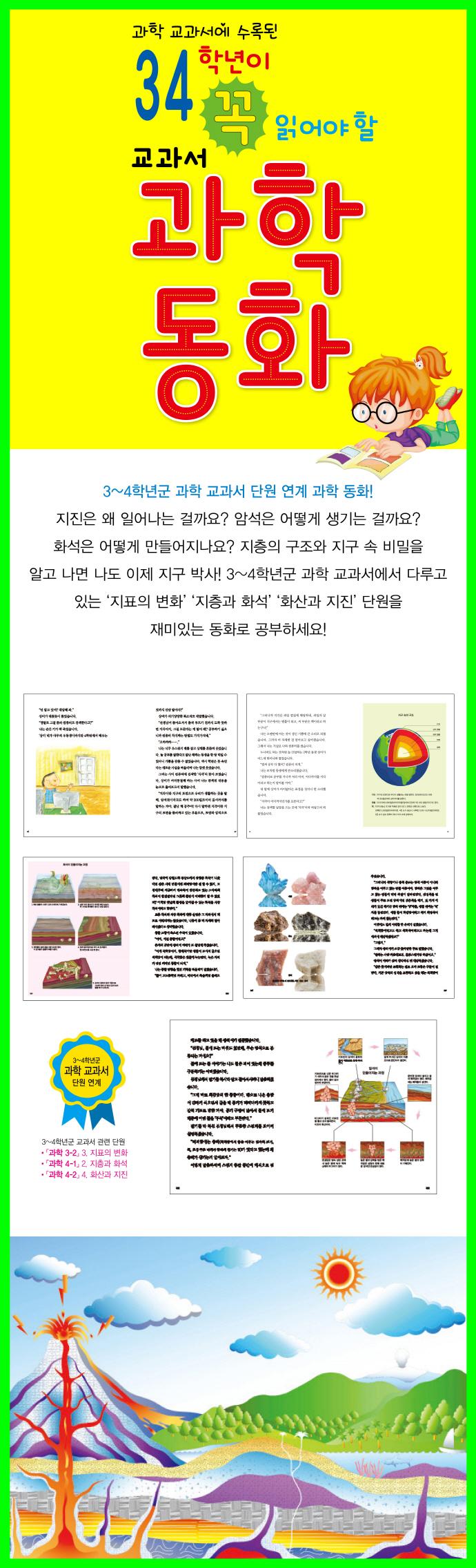 3 4 학년이 꼭 읽어야 할 교과서 과학동화(과학 교과서에 수록된) 도서 상세이미지