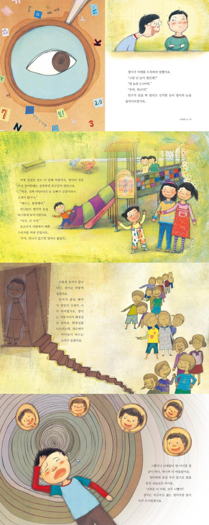 내 이름은 김창(혼자서 읽을래요 25) 도서 상세이미지