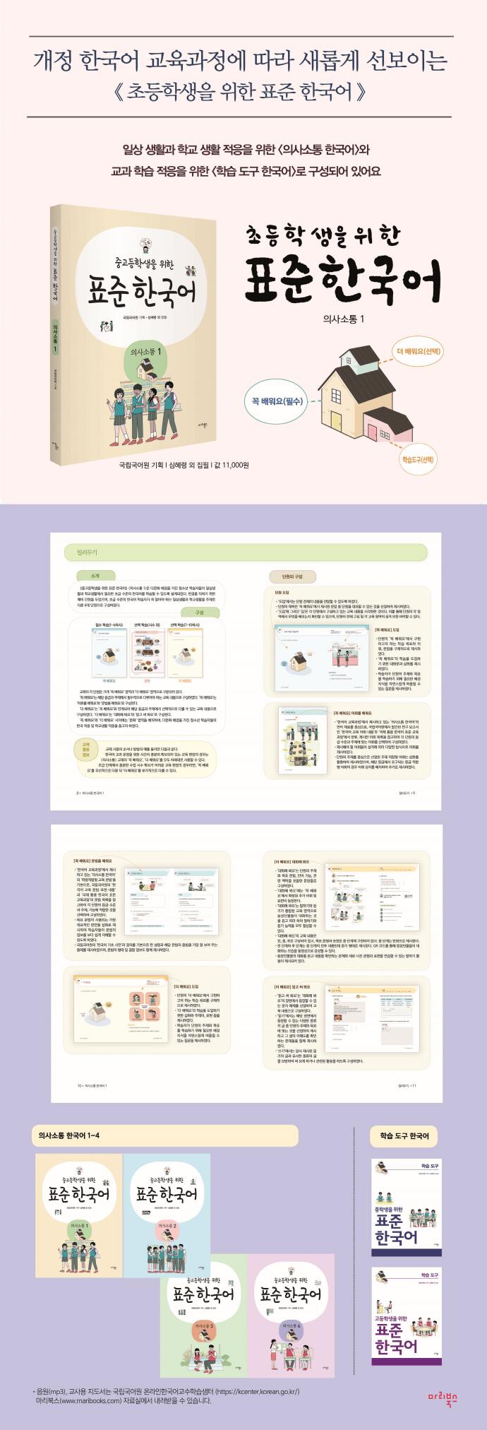 표준 한국어: 의사소통. 1(중고등학생을 위한) 도서 상세이미지