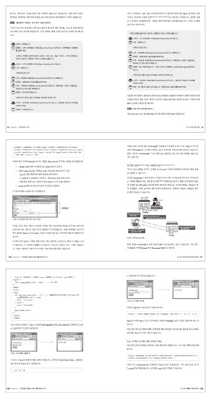 안전한 웹을 위한 코딩 한줄의 정석 도서 상세이미지