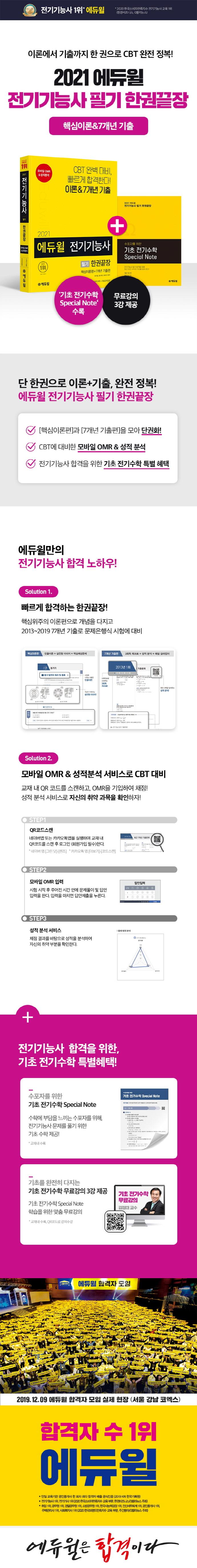 전기기능사 필기 한권끝장(2021)(에듀윌) 도서 상세이미지