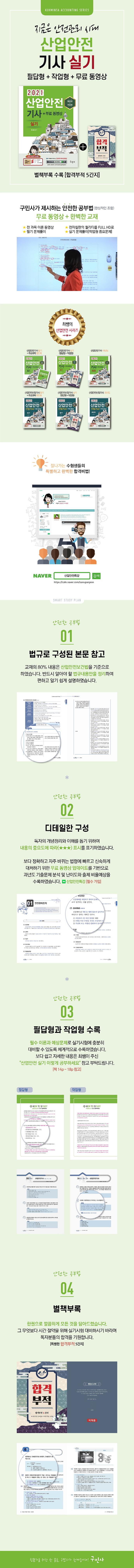 산업안전기사 실기 필답형+작업형(2020)(4판) 도서 상세이미지