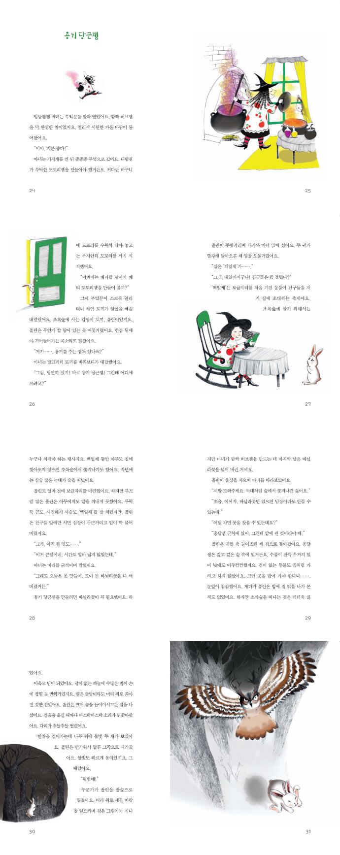 엉뚱잼잼 마녀(책고래아이들 1) 도서 상세이미지