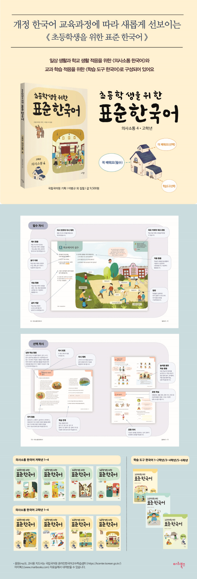 표준 한국어: 의사소통 4(고학년)(초등학생을 위한) 도서 상세이미지