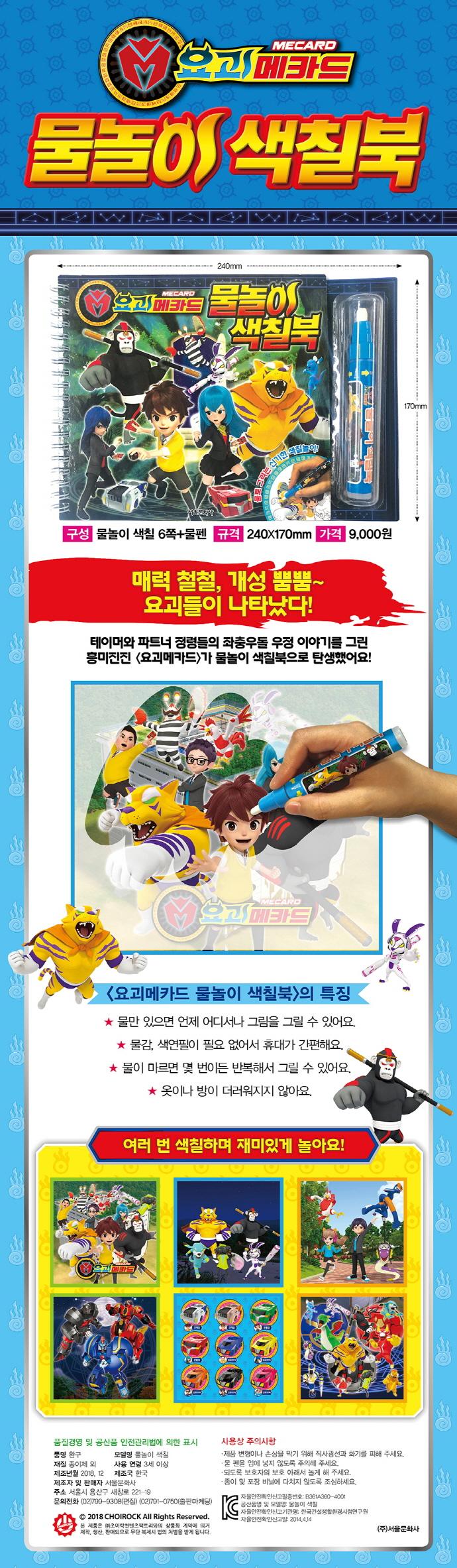요괴메카드 물놀이 색칠북(스프링) 도서 상세이미지