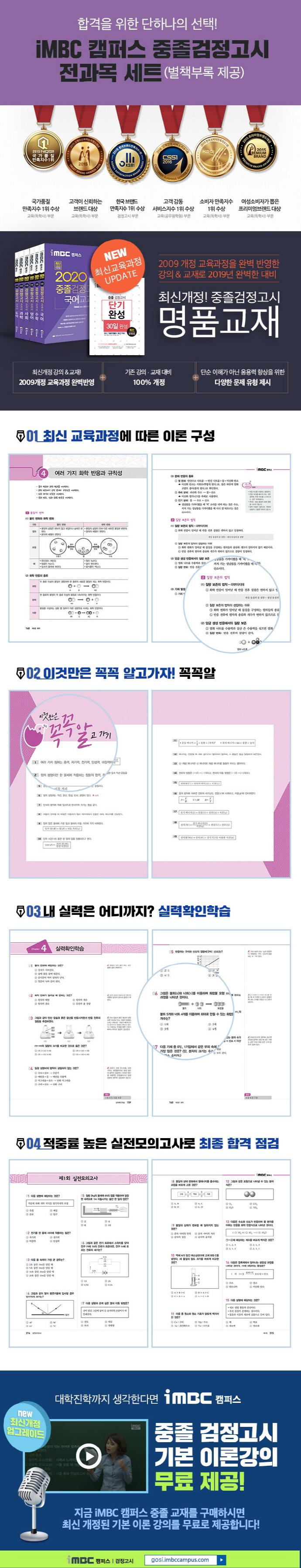 중졸 검정고시 교과서 세트(2020)(iMBC 캠퍼스) 도서 상세이미지