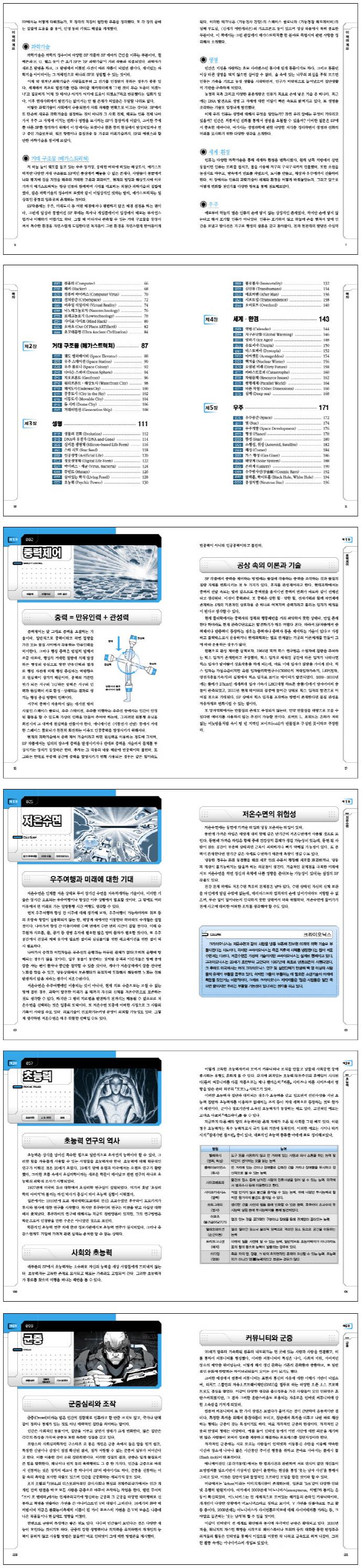SF 사전(비즈앤비즈 게임 크리에이터 시리즈 5) 도서 상세이미지