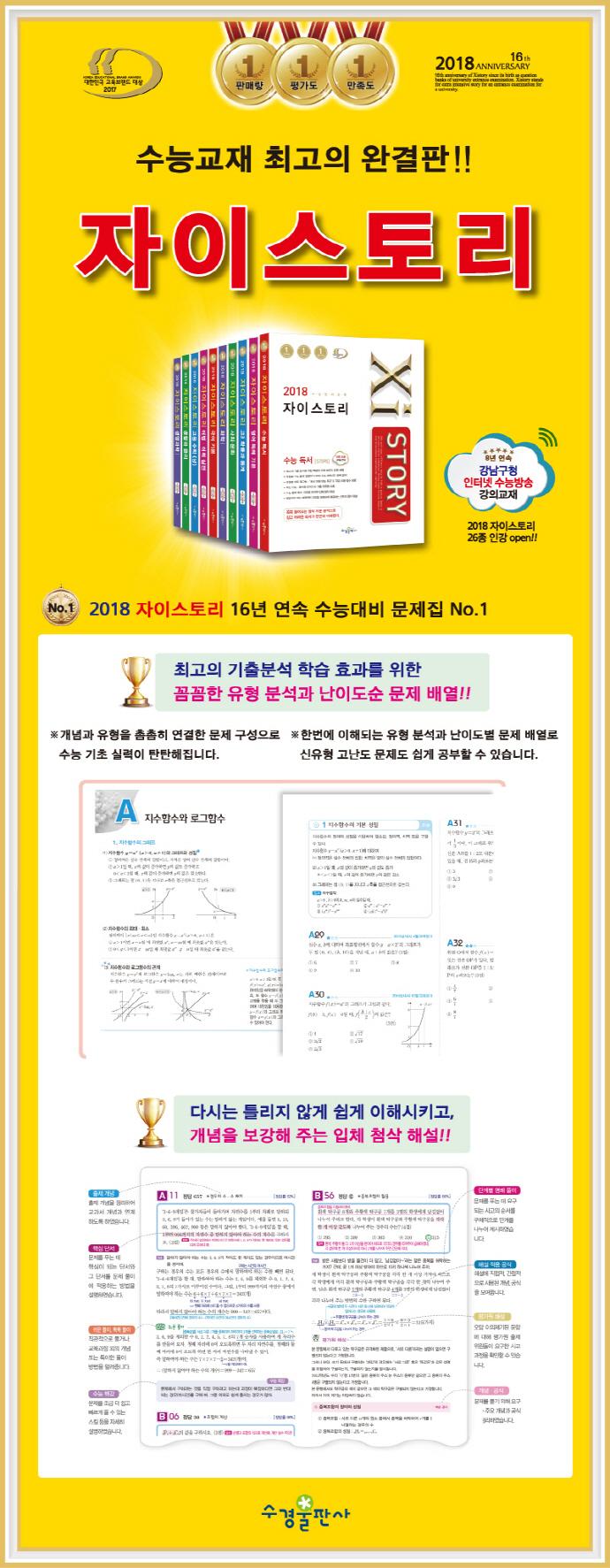고등 문학 고2 389제(2018)(자이스토리) 도서 상세이미지