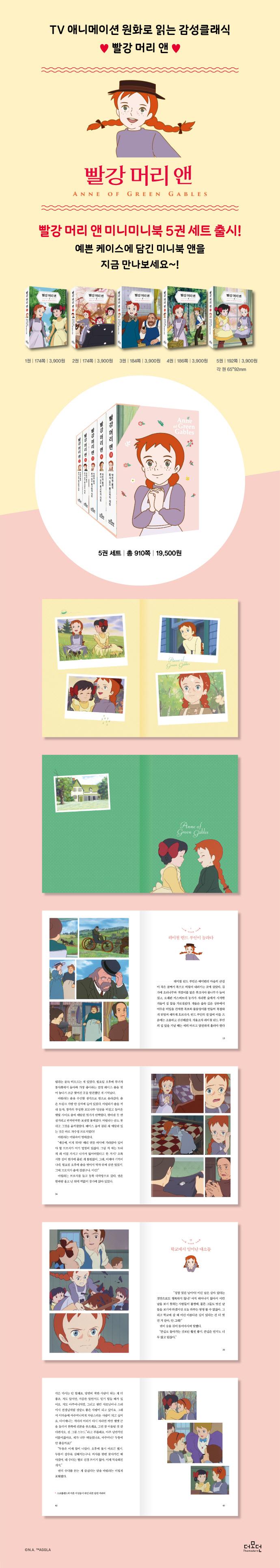 빨강 머리 앤(미니미니북) 1-5권 세트(더모던 감성클래식 2)(전5권) 도서 상세이미지