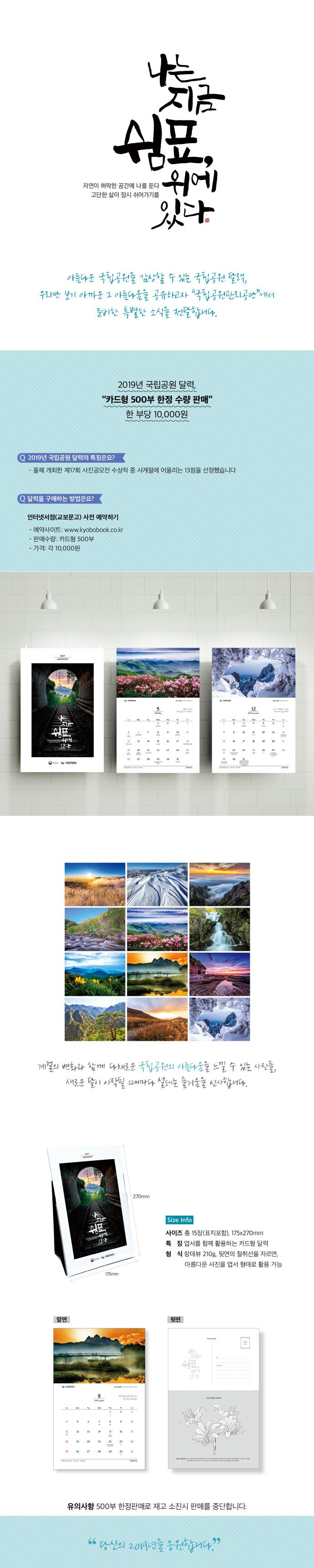 2019년 국립공원 달력(탁상형) 도서 상세이미지