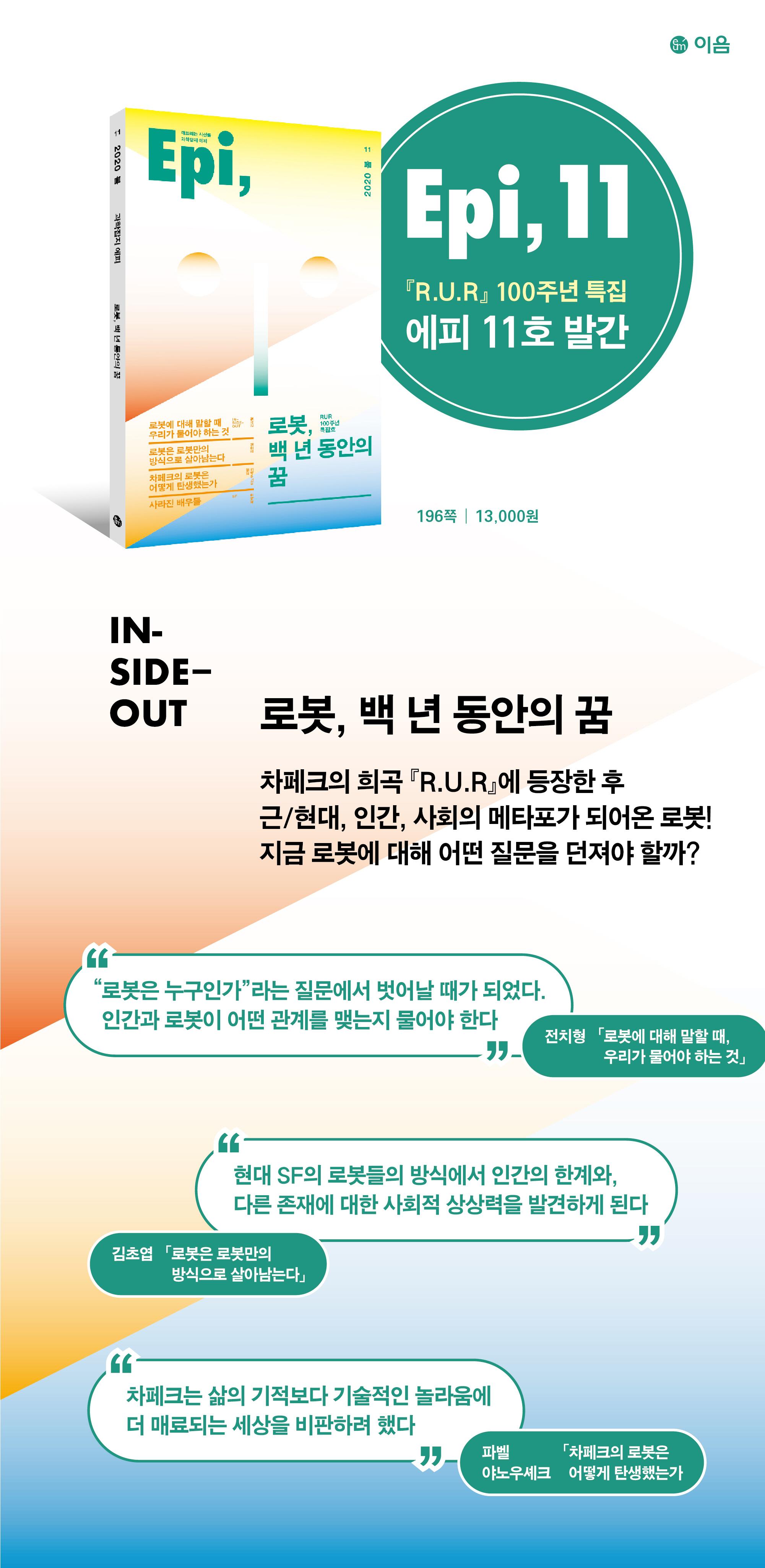 과학잡지 에피(11호)(2020 봄) 도서 상세이미지