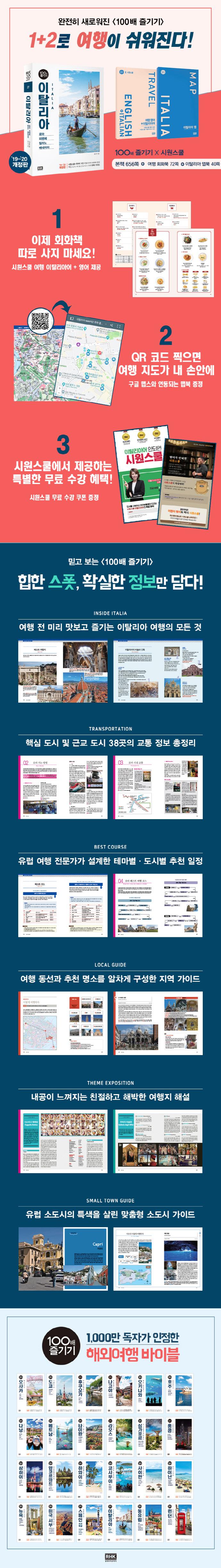 이탈리아 100배 즐기기(19-20)(개정판) 도서 상세이미지