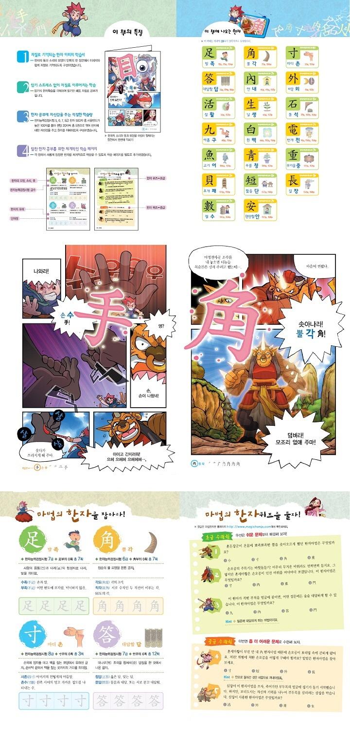 마법천자문. 2: 솟아라 뿔각(손오공의 한자 대탐험) 도서 상세이미지