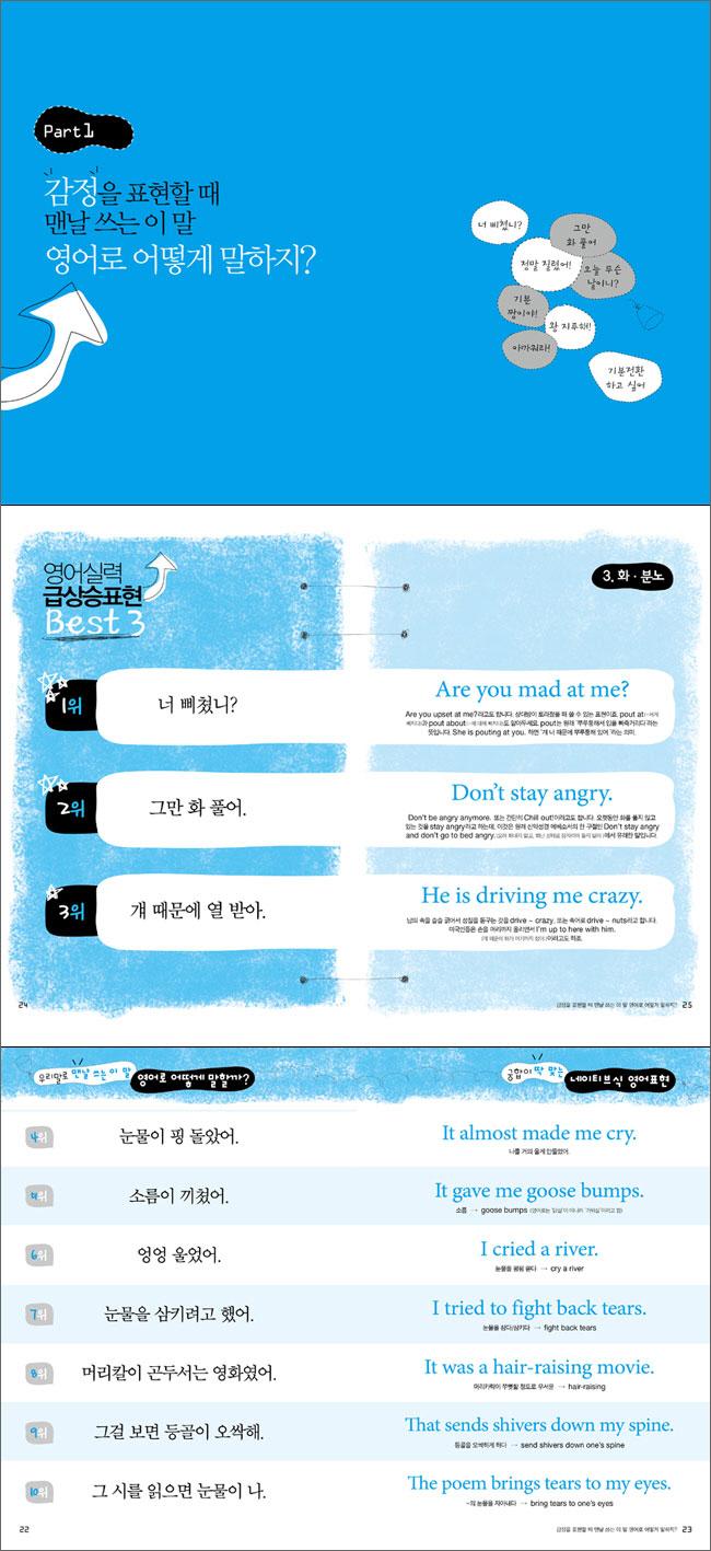 영어실력 급상승 표현 BEST: 감정(MP3CD1장포함) 도서 상세이미지
