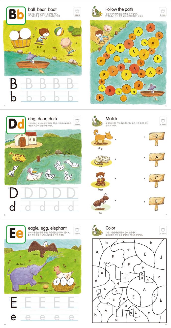 영어 알파벳(생각놀이 느낌놀이) 도서 상세이미지