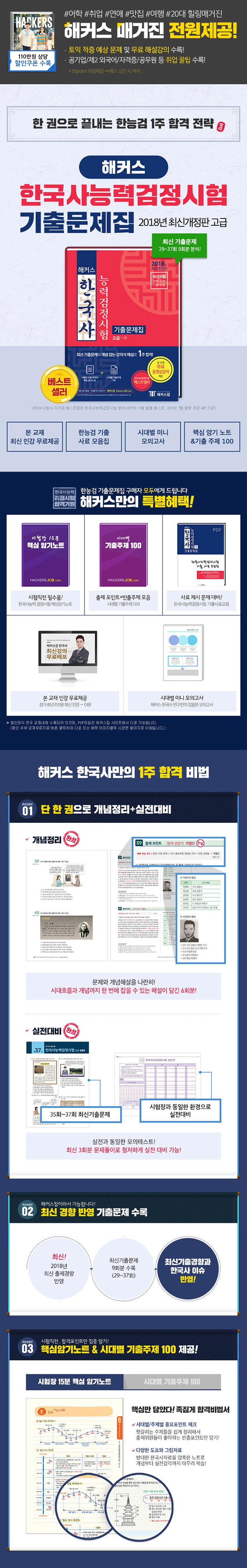 한국사능력검정시험 기출문제집 고급 1급 2급(2018)(해커스)(개정판) 도서 상세이미지