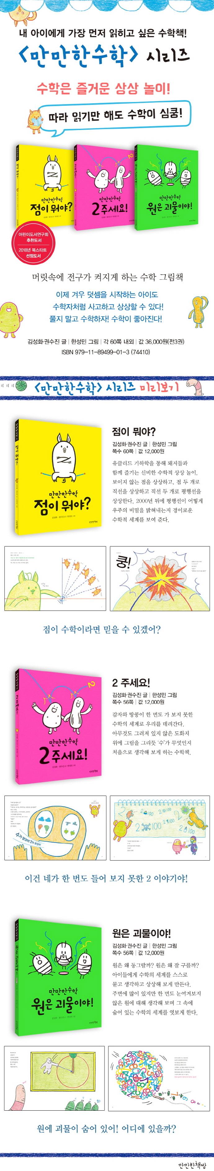 만만한 수학 세트(전3권) 도서 상세이미지