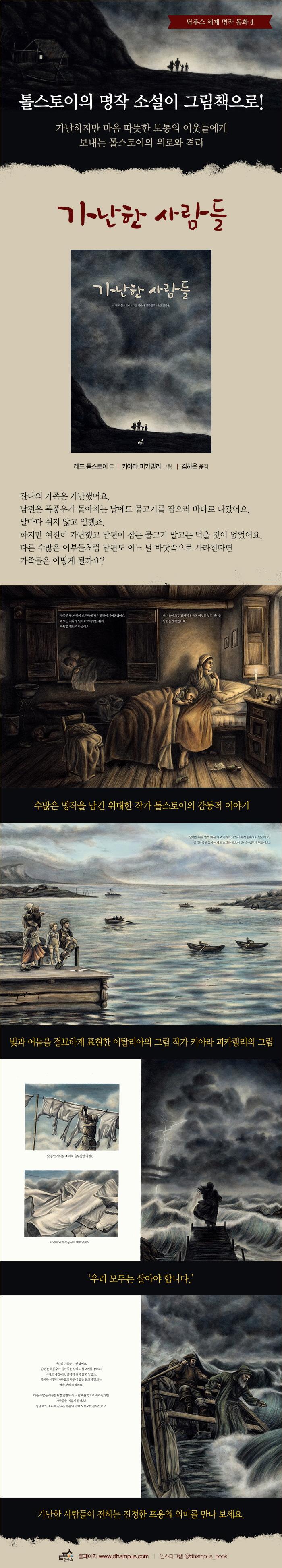 가난한 사람들(담푸스 세계 명작 동화 4) 도서 상세이미지