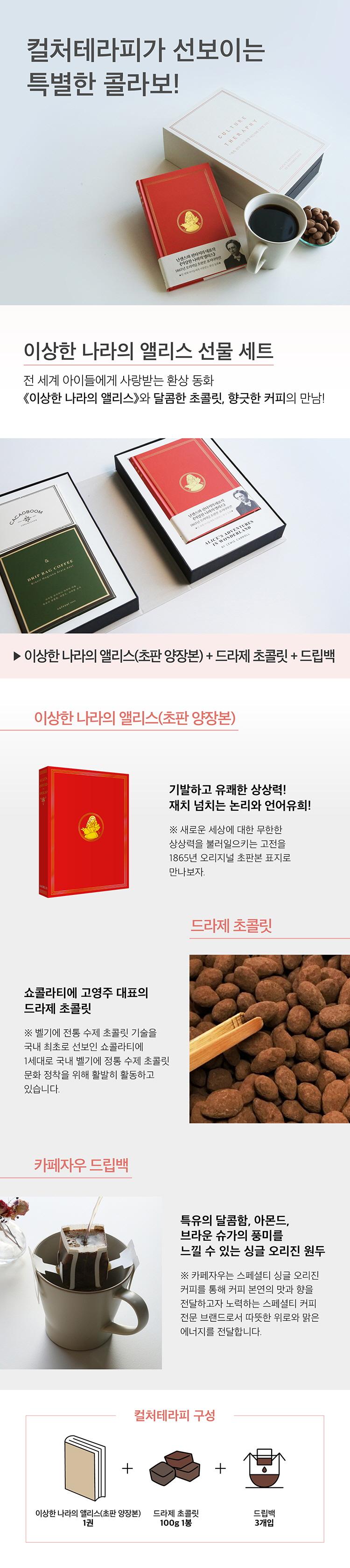 이상한 나라의 앨리스 선물세트(초판양장본+드라제초콜릿+드립백커피) 도서 상세이미지