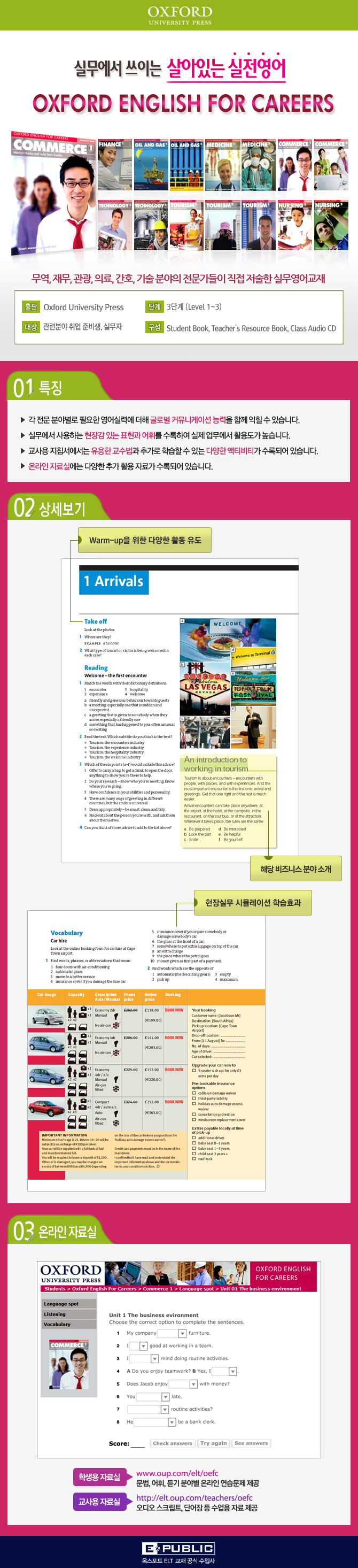 OXFORD ENGLISH FOR CAREERS TOURISM. 1(TEACHER S RESOURCE BOOK) 도서 상세이미지