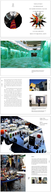 서울 미술산책 가이드 도서 상세이미지