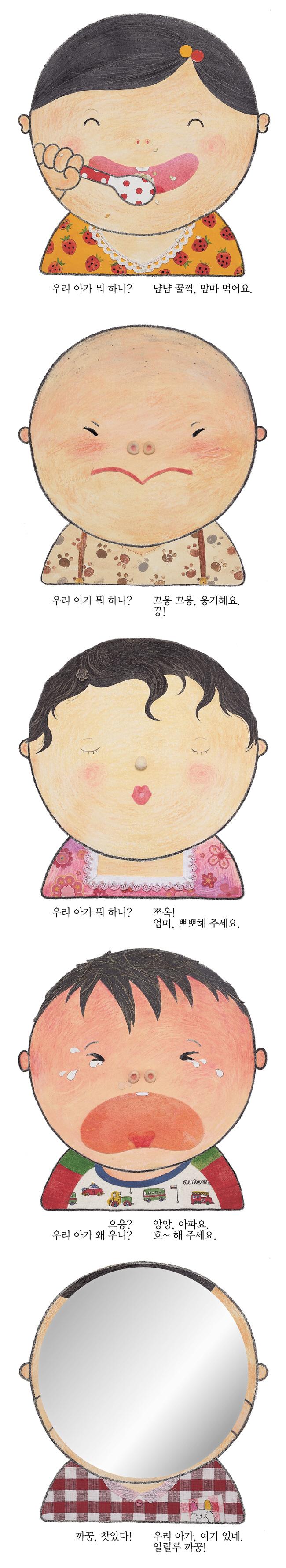 까꿍 찾았다(우리 아기 인지 감성 발달 시리즈 1) 도서 상세이미지