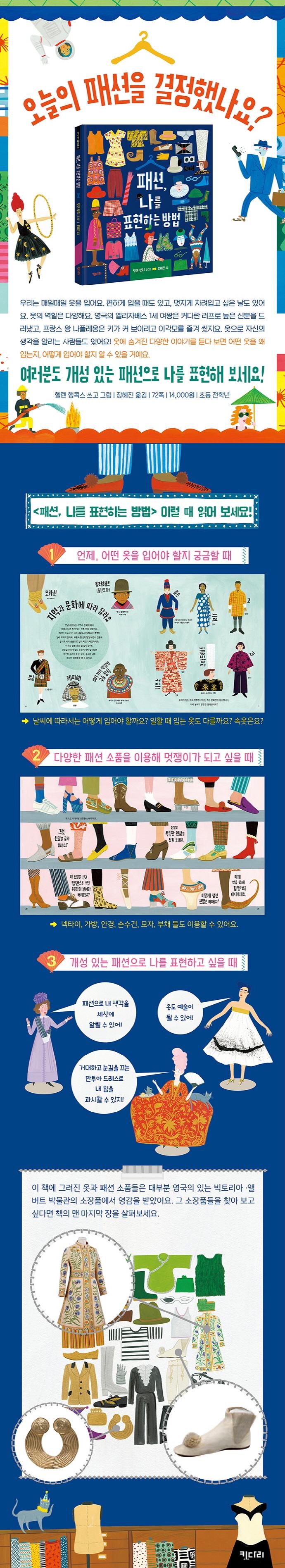 패션, 나를 표현하는 방법(똑똑한 책꽂이 19) 도서 상세이미지