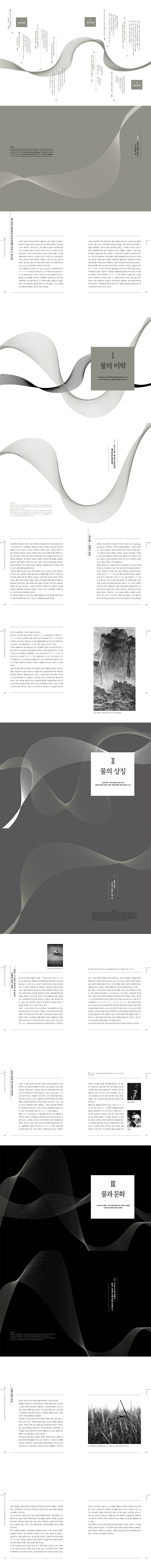 물과 아시아 미(Asian beauty 탐색 프로젝트) 도서 상세이미지