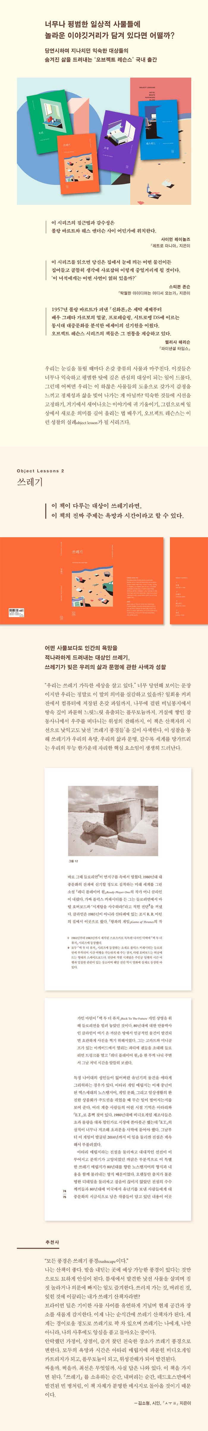 쓰레기(오브젝트 레슨스 2) 도서 상세이미지