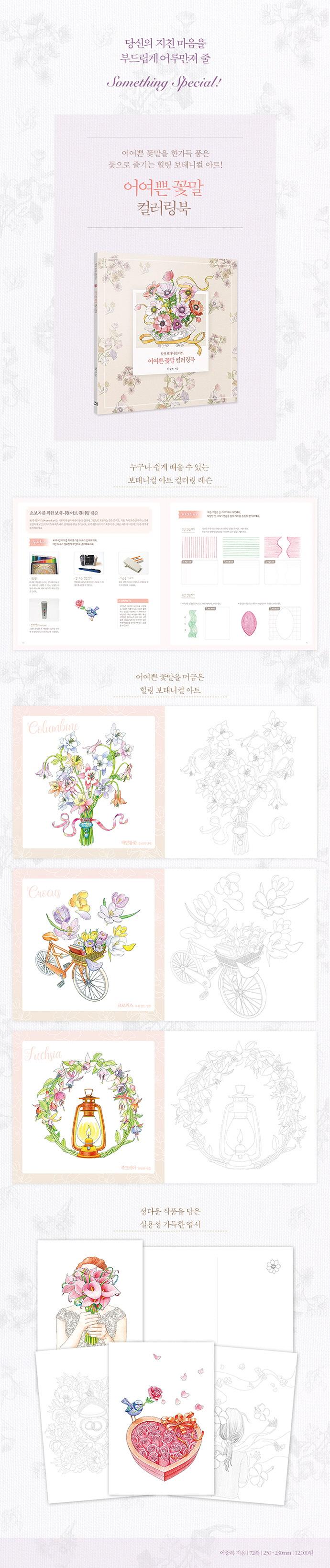 어여쁜 꽃말 컬러링북+아르누보 색연필 50색: 보태니컬 아트 컬러링북 세트 도서 상세이미지
