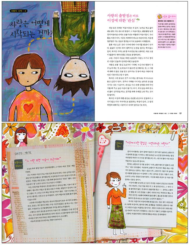 두근두근 사랑리포트(누군가를 좋아하기 시작했다면)(어린이 매거진북스 3) 도서 상세이미지