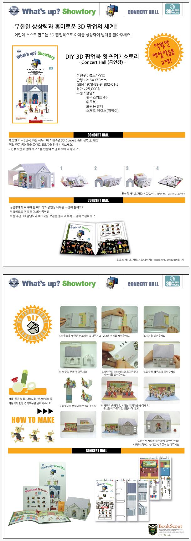 WHATS UP SHOWTORY: CONCERT HALL(왓츠업 쇼토리: 공연장)(3D팝업북)(팝업북) 도서 상세이미지