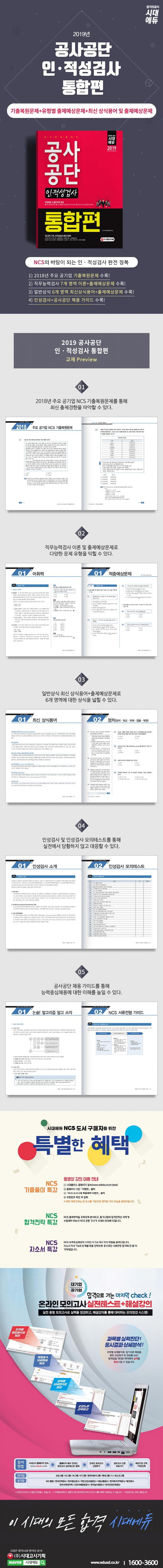 공사공단(공기업) 인적성검사 통합편(2019) 도서 상세이미지